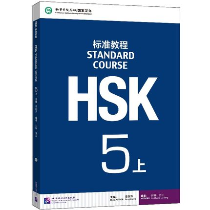 Chinese Mandarin HSK Textbook :Standard Course HSK 5A with CD (Chinese Edition) leve6 hsk real test collection of new chinese proficiency with a cd enclosed chinese edition chinese paperback