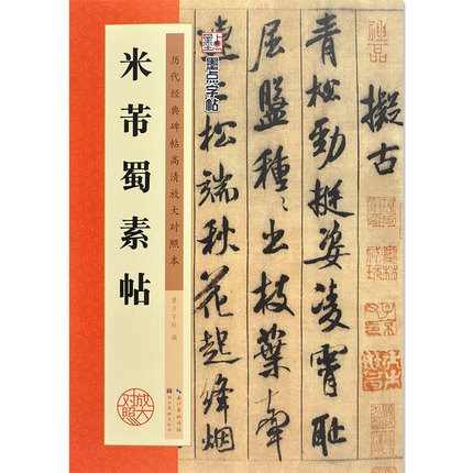Chinese Brush Calligraphy Book The Control Of This Classic HD Magnified Rubbings Copybook