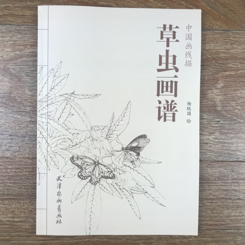 Chinese Line Drawing And Grass-worm Painting Spectrum Book /Traditional Chinese Gong Bi Bai Miao Flower And Bird Painting Book