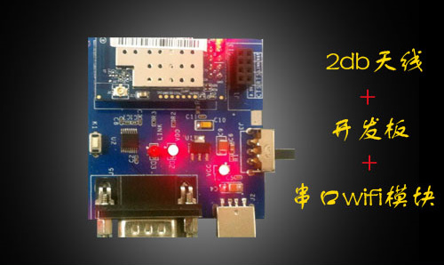 epc network smart home serial wifi module development kit STA AP embedded wireless module test 2db antenna+development board