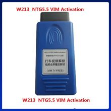 Vim активация для транспортных средств w213 ntg55 навигация