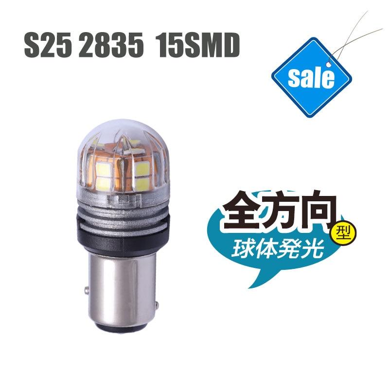 S25 1157 Automobiles LED Reverse Brake Light Front Rear Turn Signials Super Bright White 15SMD 6000K DC 12V LED Cars Lamp