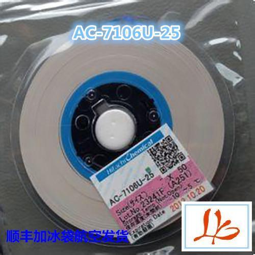 Original ACF AC-7106U-25  1.5MM*50M TAPE (New Date) original acf ac 7106u 25 1 2mm 50m tape new date