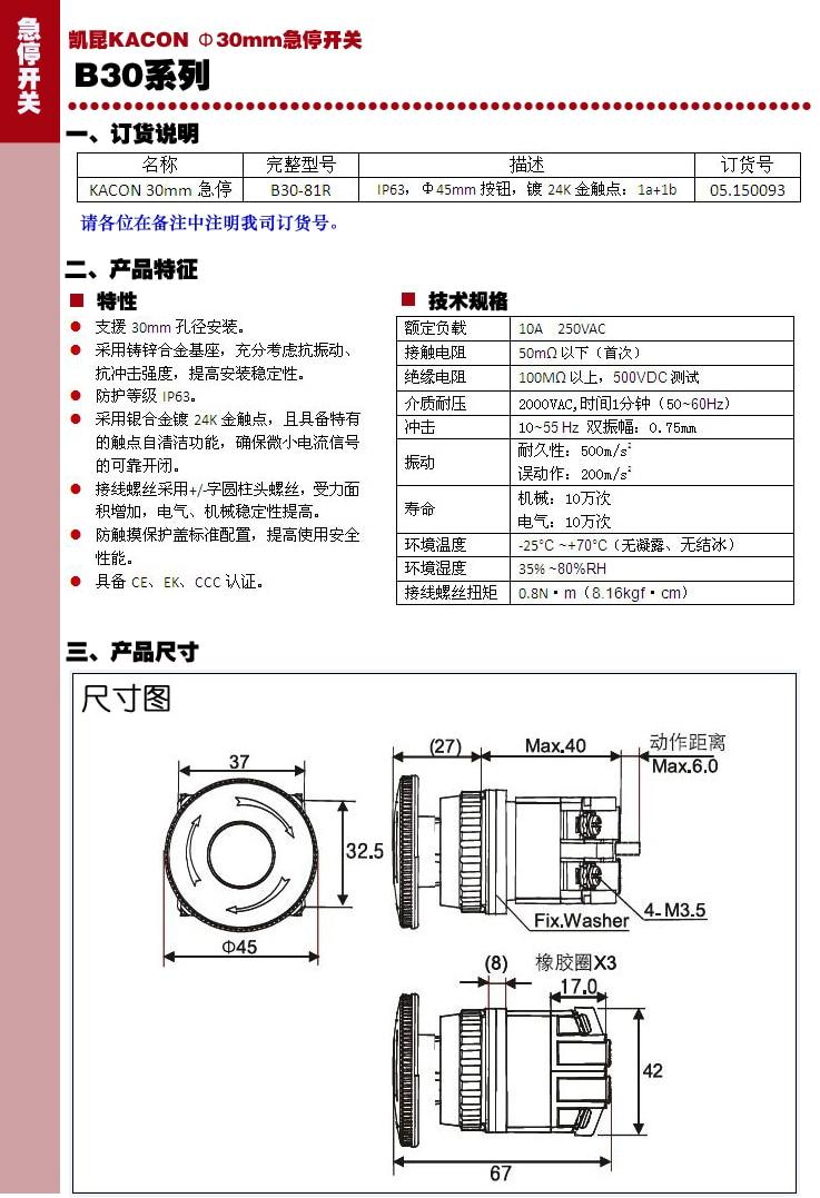 [SA] Корея Kaikun KACON 30 мм Переключатель кнопки аварийного останова B30-81R 24 к позолоченные контакты: 2NC-10 шт./лот