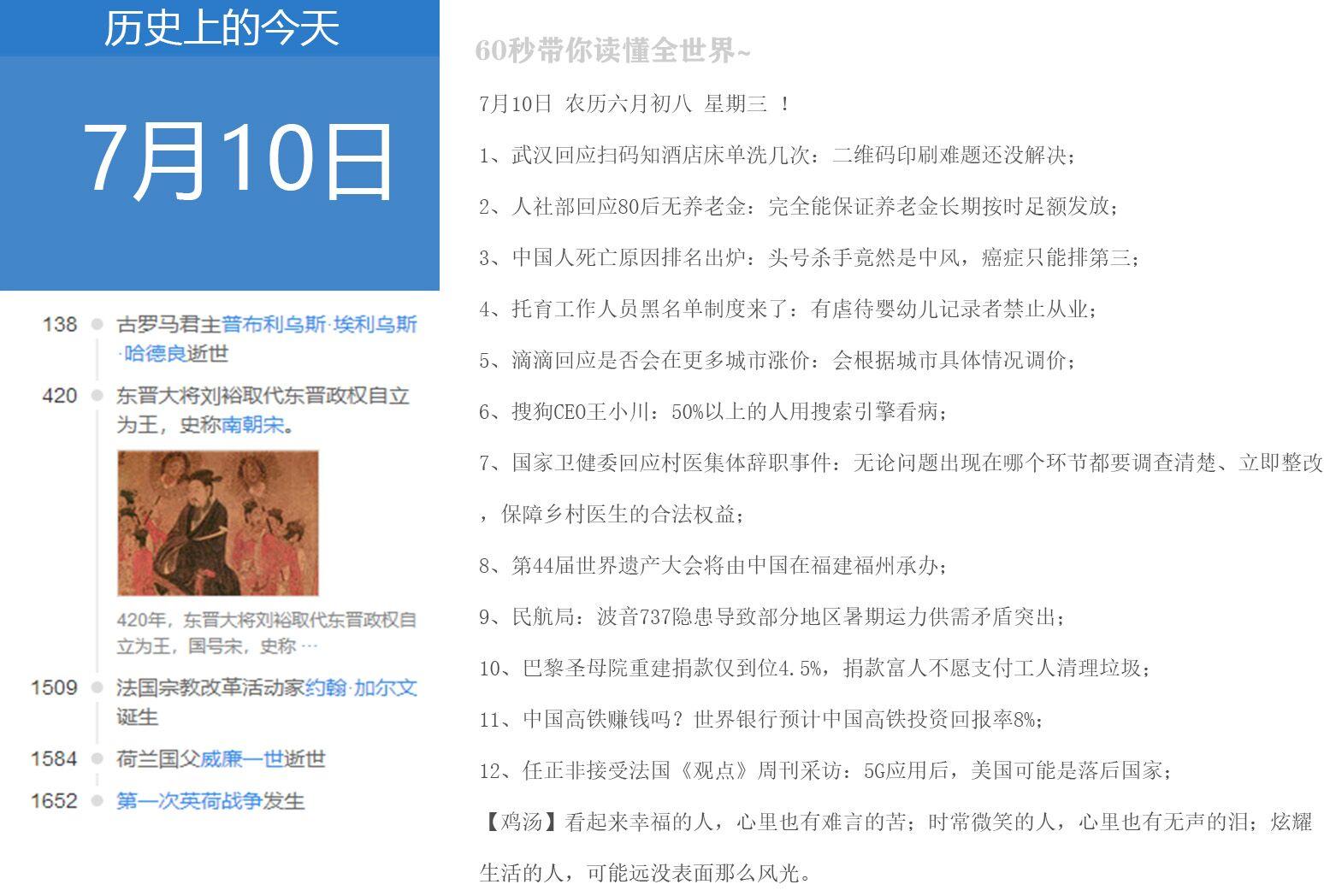 中国人死亡原因排名出炉:头号杀手竟然是中风,癌症只能排第三-了解当前世界发展做一个有文化的萌乡绅士