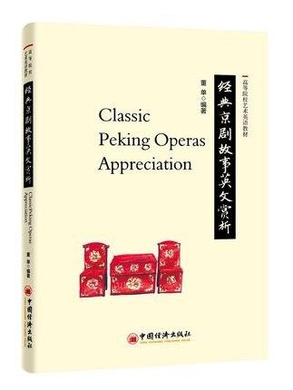 Bilingue Classico Peking Opera Apprezzamento in IngleseBilingue Classico Peking Opera Apprezzamento in Inglese