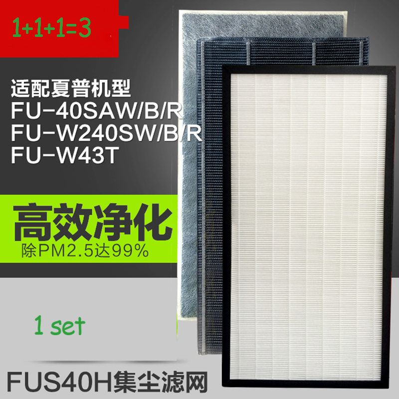 1 Set Air Purifier Dust Collection HEAP Formaldehyde Filter FUS40H for Sharp Air Purifier FU-40SAW/B/R  FU-W240SW/B/R FU-W43T1 Set Air Purifier Dust Collection HEAP Formaldehyde Filter FUS40H for Sharp Air Purifier FU-40SAW/B/R  FU-W240SW/B/R FU-W43T