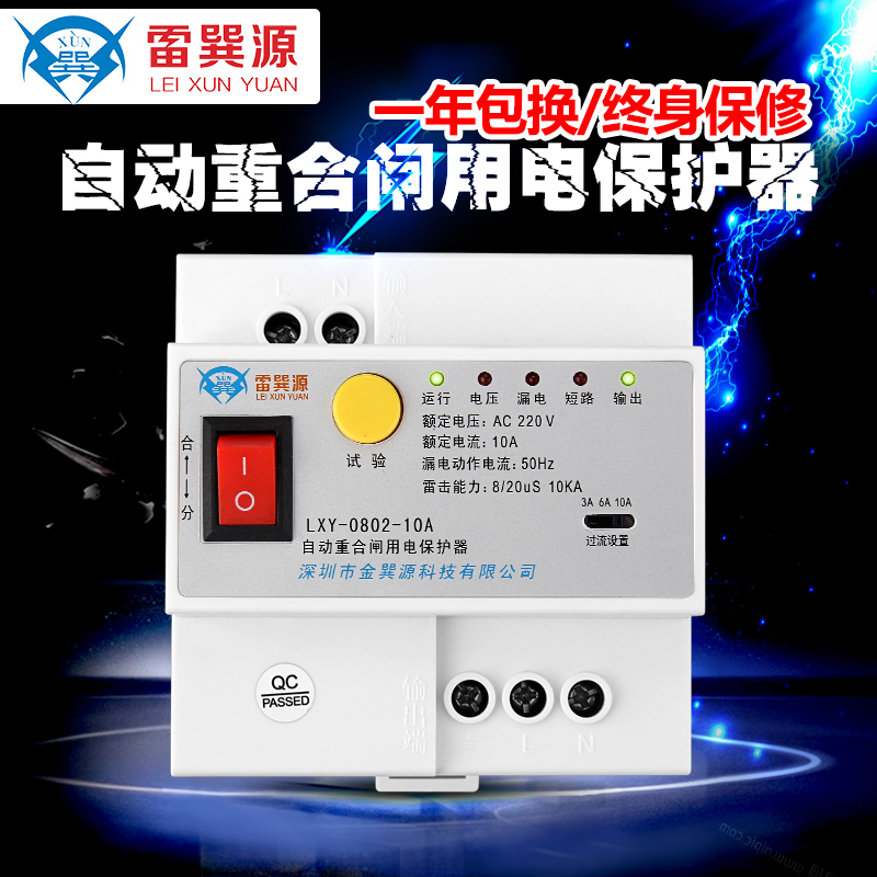 Automatic Reclosing Leakage Switch Circuit Breaker 2P Air Switch Reclosing Power Supply Lightning Protection Device 10A new home furnishings k6el a200 spot leakage protection device page 4