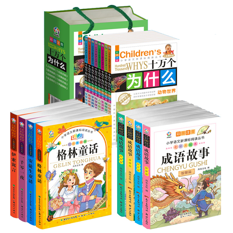 New Hot Grimm's Fairy Tales +Hundred Thousand Whys+ Chinese Idioms Wisdom Story Books For Children Encyclopedia With Pinyin