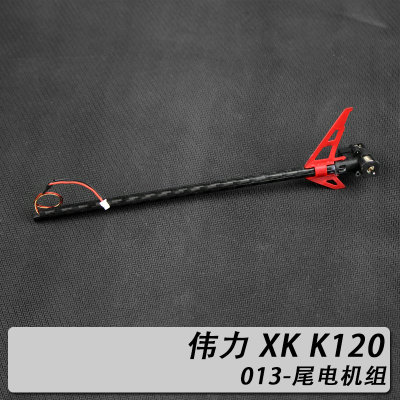 WL Toys 6ch RC Helicopter WL XK K120 Spare Parts K120-013 Tail Motor Unite Set free shipping v911 2 parts main rotor blade for 4ch wl v911 new rc helicopter spare parts accessorie wl toys