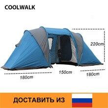 Корабль из RU кемпинговая палатка 2 + 2 человека + гостиная с передним солнцезащитным козырьком четыре сезона влагозащищенный походный наружная семейная палатка
