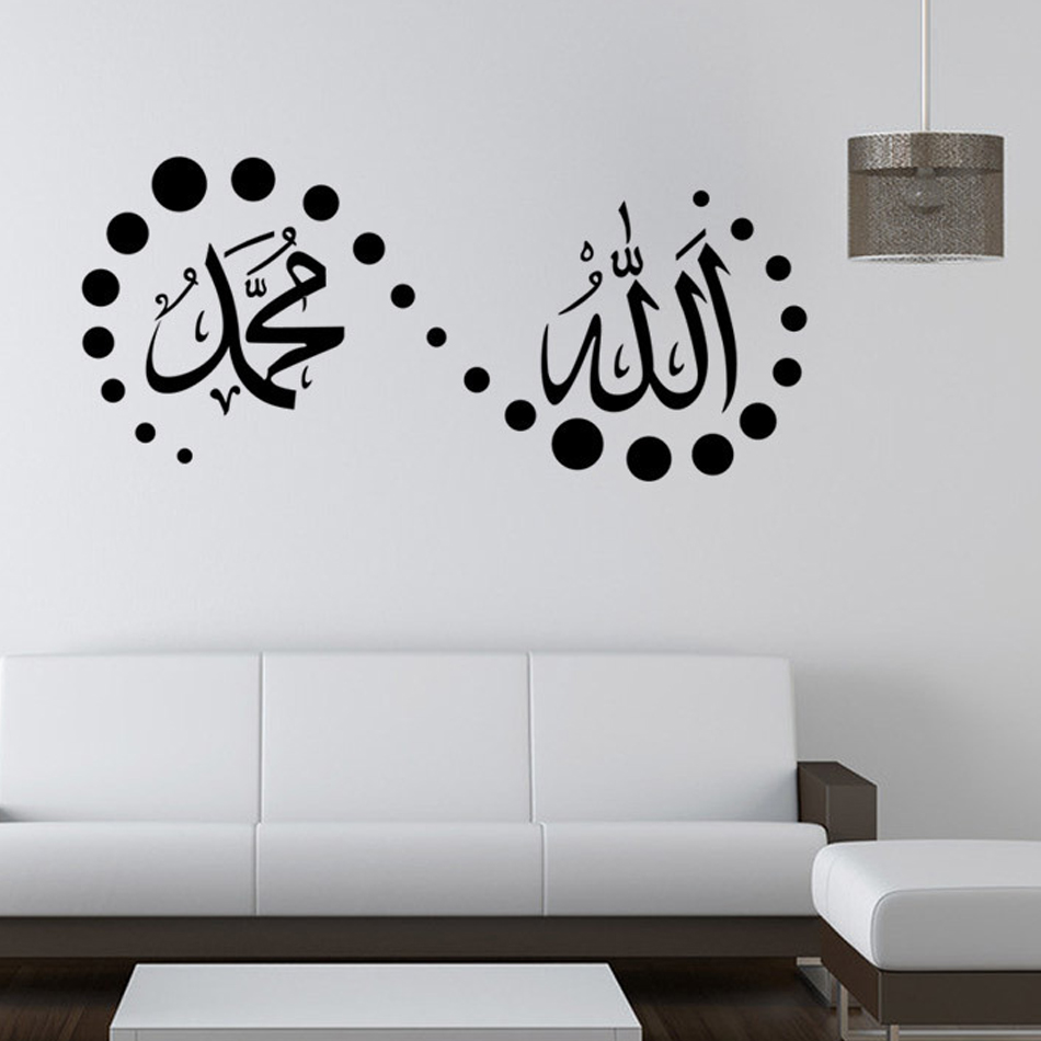 Buy muslim islamic wall stickers text art for Black wall mural