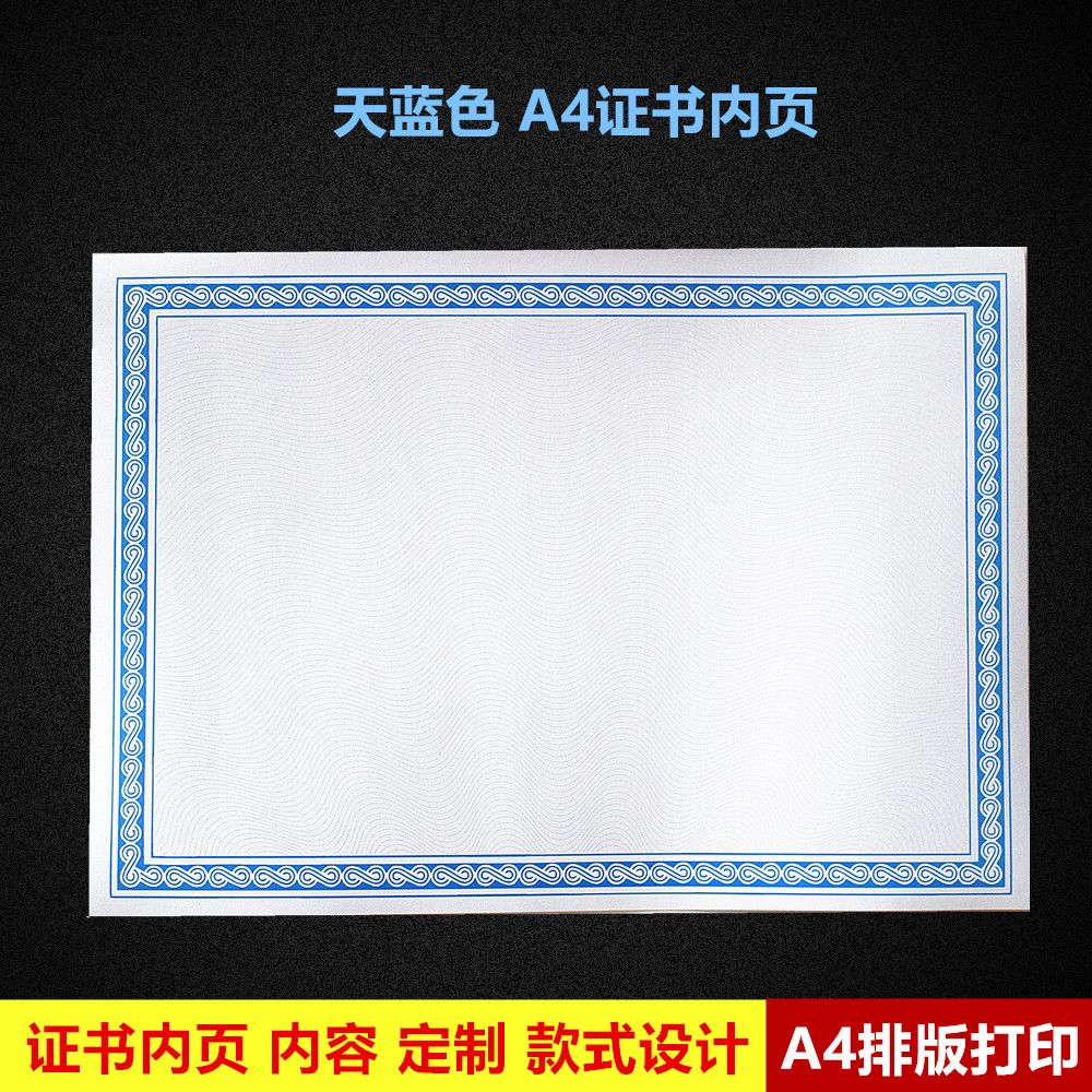 50pcs/1lot A4 12K certificate Authorization inner blank word core page 180g ground paper Inner Inside paper