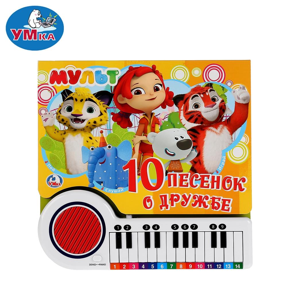 Card Books UMKA 275380 childrens educational toys music book electric dog intelligent light music educational toys