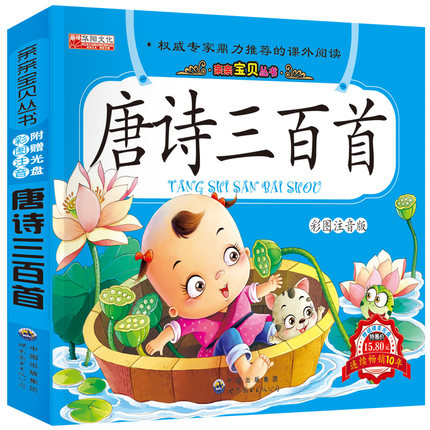 Chinese poem with pinyin for start learners kids learning Chinese characters traditional culture book image