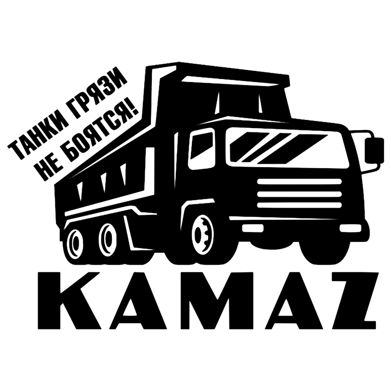 CS-102#15*21cm  22*30cm Kamaz Tanks Of Dirt Are Not Afraid! Funny Car Sticker And Decal Silver/black Vinyl Auto Car Stickers