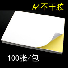 20pcs A4 Non-adhesive Printing Paper Smooth Label Blank Writing Back Glue Laser Inkjet Printing Label Paper