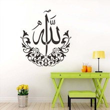 High quality Islamic wall stickers Muslim art vinyl sticker Home decal Room Decor CW-32