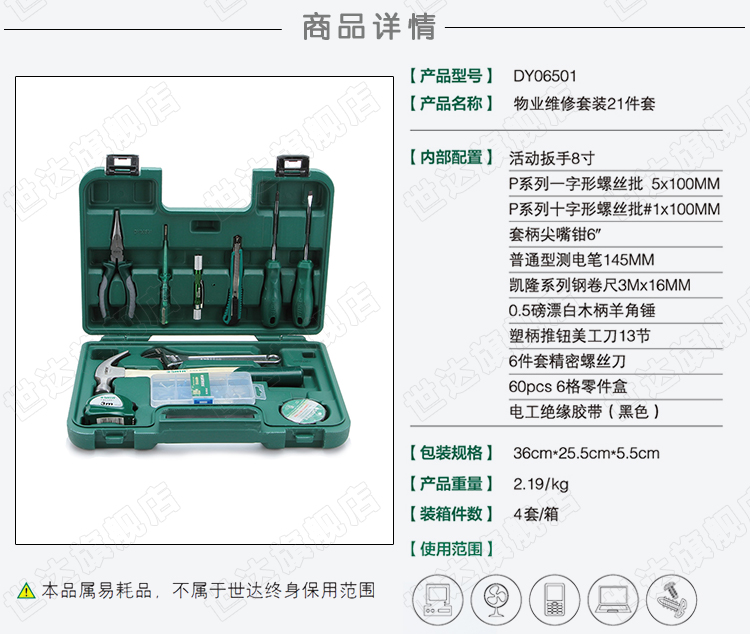 20180305_135843_168  sata 21pcs  hand instruments, family toolbox, set of household 21 mixture set PDY06501 HTB1c0MXcGSWBuNjSsrbq6y0mVXaY