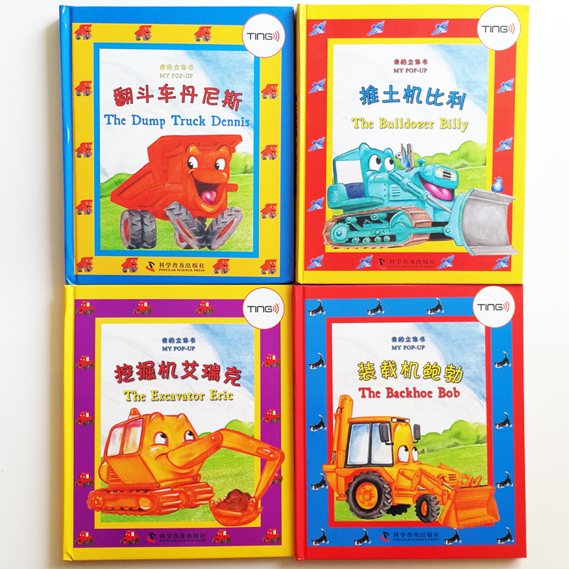 My POP-UP Boy's Favorite Vehicle Story Books 4Pcs/set Bilingual Books For Children/kids English And Chinese Hardcover