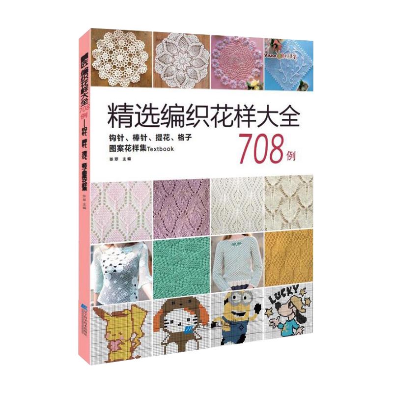 New Hot Chinese Japanese Knitting and Crochet Lace Craft Pattern Book 708 Collections Weave Book 3 days finished lace crochet socks knitting book crochet basic pattern book learning crochet tutorial book