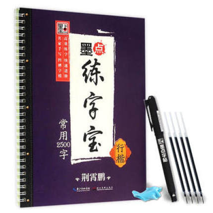 3D Chinese Han Zi Reusable Groove Calligraphy Copybook Erasable Pen Common Used 2500 Characters Xing Kai Writing Book