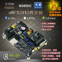 NRF52810 развитию NRF52DK Bluetooth BLE4.2 5 BLE 2,4 г нескольких протоколов