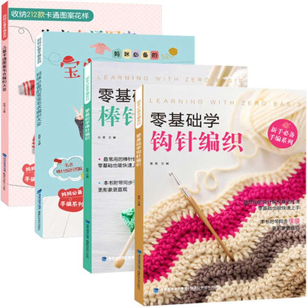 4pcs/set Zero foundation crochet knitting book Baby sweater knitting textbook turtle neck vertical knitting stretchy sweater