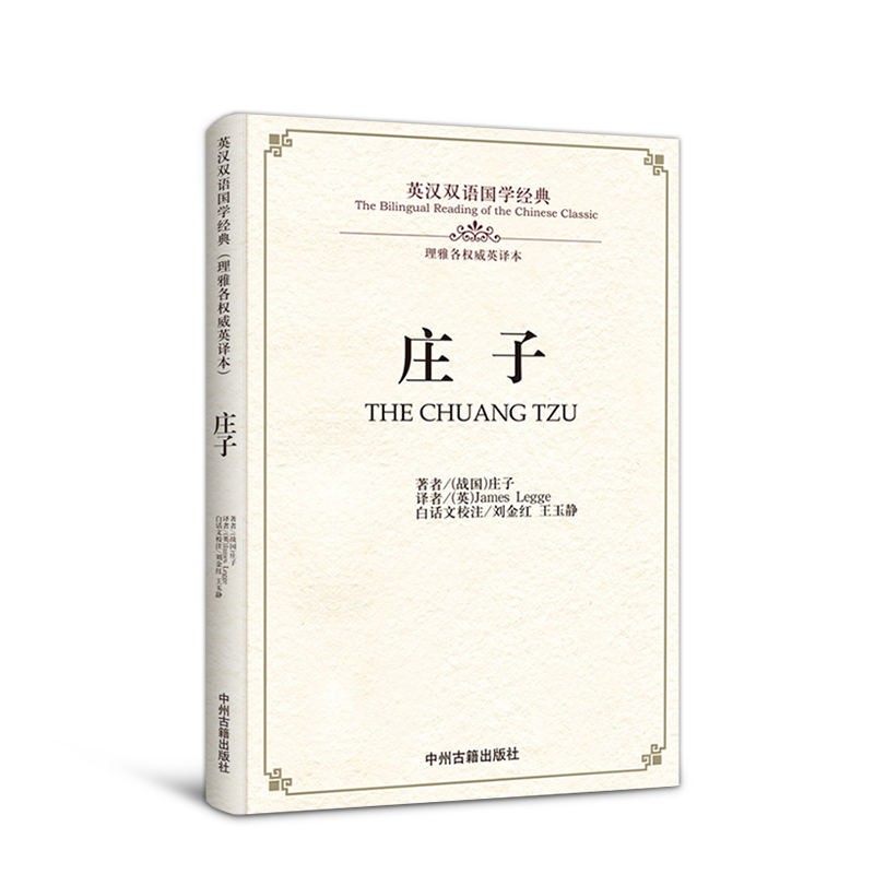The ChuangTzu language English Keep on Lifelong learning as long as you live knowledge is priceless and no border-107The ChuangTzu language English Keep on Lifelong learning as long as you live knowledge is priceless and no border-107