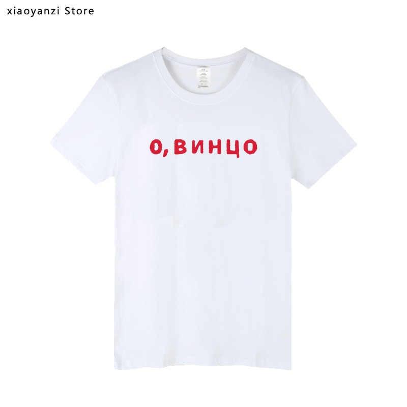 Camiseta de manga corta de primavera con estampado de letras rusas de moda con estampado de personajes vintage simple de algodón