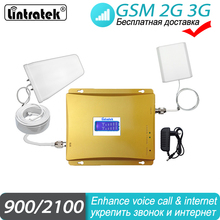 Усилитель сигнала 2G 3G Cellular 2100 900 GSM WCDMA, репитер для телефона, усилитель сигнала Lintratek с ЖК дисплеем, набор #45