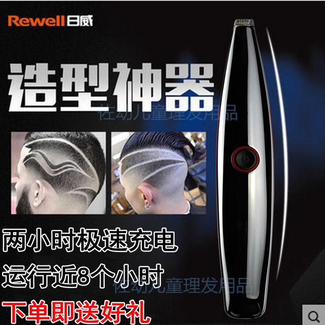 Rewell tallado diseño de modelado del molde modelo de los niños los niños el corte de pelo, la cizalla eléctrica empujador peluquería especial/220 v