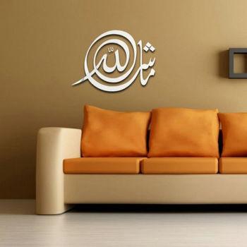 Arab Islamic art pattern 3D islamic religion wall mirror stickers for living room deco, Islamic Art, Acrylic Mirrors 1