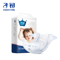 Matern'ella Newborn Disposable baby diapers NB size male and female universal thin section breathable dry diaper wet test 72pcs