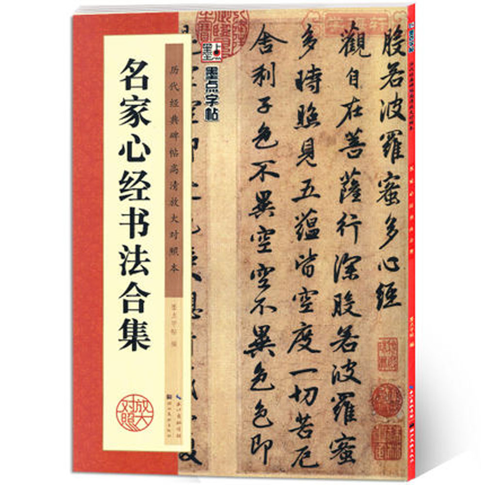 Chinese calligraphy book THE HEART OF PRAJNA PARAMITA SUTRA