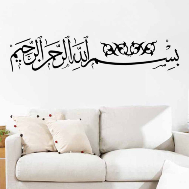 Islamic wall art decal stickers 591 canvas bismillah calligraphy arabic muslim