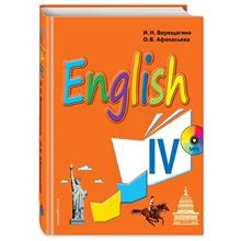 Английский язык. IV класс. Учебник + компакт-диск MP3 (И.Н. Верещагина, О.В. Афанасьева, 978-5-699-94242-8, 48