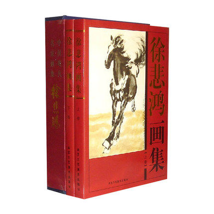 Chinese Brush Ink Art Painting Sumi-e Xu Beihong XieYi Horse Cattle Chicken Book chinese painting brush ink art sumi e album xu wei birds flowers xieyi book