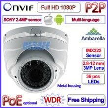 2-МЕГАПИКСЕЛЬНАЯ Onvif IP Камеры Ambarella 1080 P PoE Cam IP P2P Камеры ВИДЕОНАБЛЮДЕНИЯ с IMX322 Датчик, с переменным Фокусным расстоянием, WDR, 36 шт. СВЕТОДИОДОВ, H.264, IR-CUT