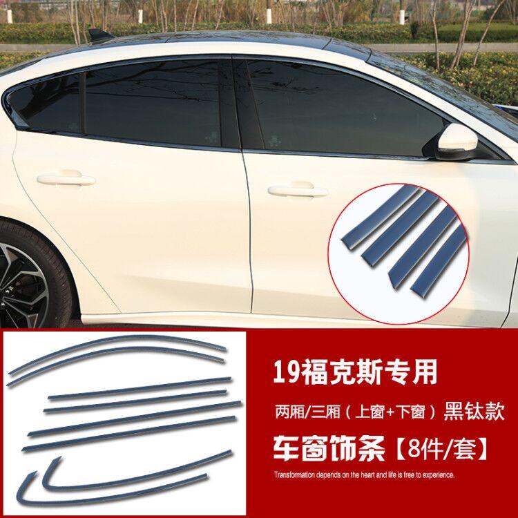 Black titanium 4dr /5dr Strips Car Window Trim Decoration Accessories Car door decoration bright strip for Ford Focus 2019