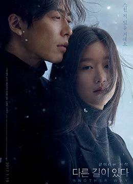 《另有他路》2015年韩国剧情,爱情电影在线观看