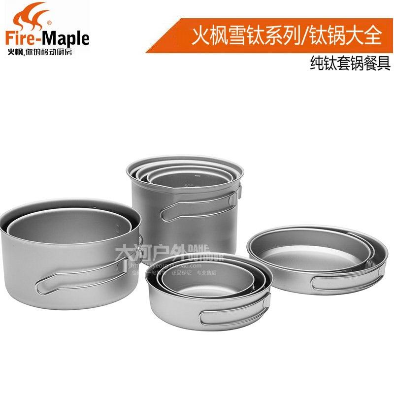 Fire Maple SnowTi Series Titanium Cookset Pot and Lid/Pan таганок fire maple pot holder для систем star и star x2