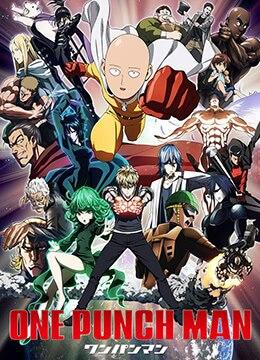 《一拳超人》2015年日本剧情,动作,动画动漫在线观看