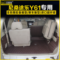 Free Shipping Pu Leather Car Trunk Mat Cargo Mat For Nissan Patrol Y61 Nissan Safari Nissan