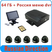 Russian 8 Channel Car DVR Kit With 64GB 5 IR Camera 7 Inch LCD Monitor For