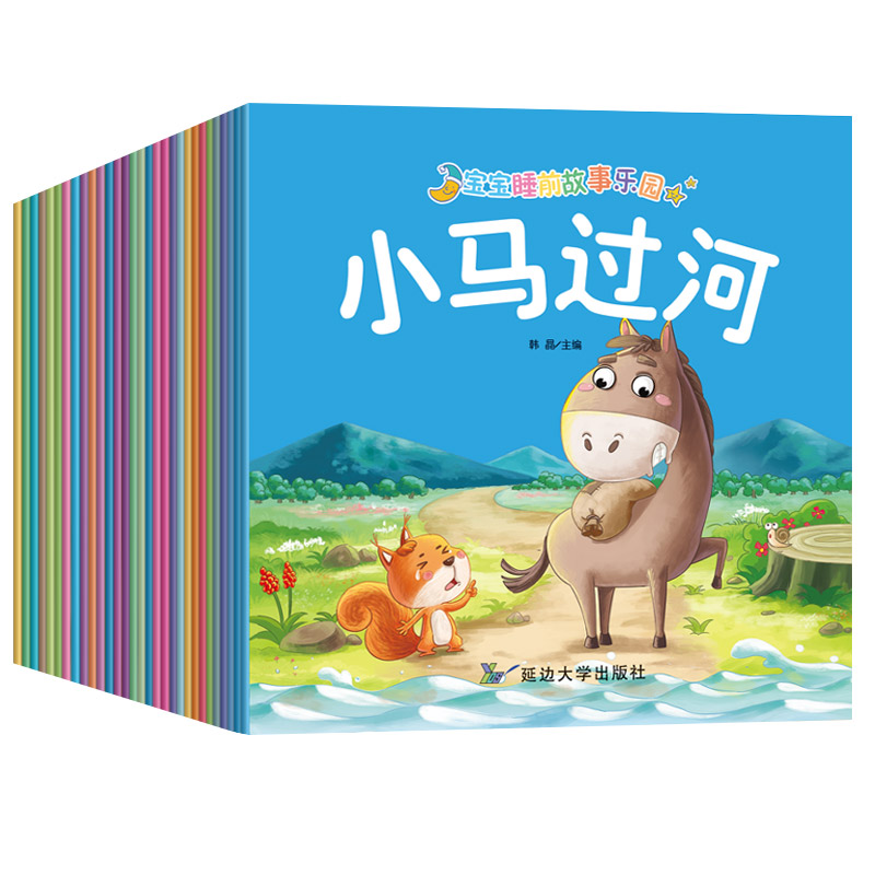 Chinese Mandarin Story Book With Lovely Pictures Classic Fairy Tales Chinese Character Book For Kids Age 0 To 3 - 30 Books