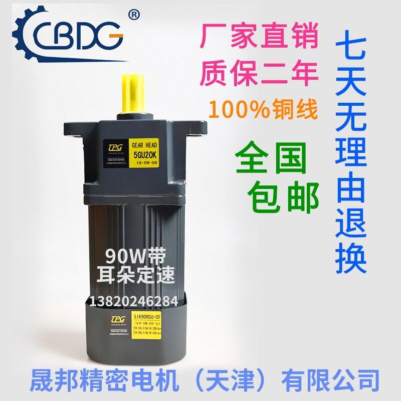 Motor 90W 220V/380V AC with ear speed motor / gear motor 5IK90GU-CFMotor 90W 220V/380V AC with ear speed motor / gear motor 5IK90GU-CF