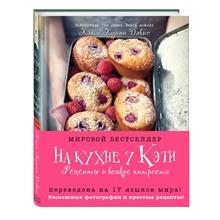 На кухне у Кэти. Рецепты и всякие хитрости (Кэти Куинн Дэвис, 978-5-699-71174-1, 304 стр., 16+)