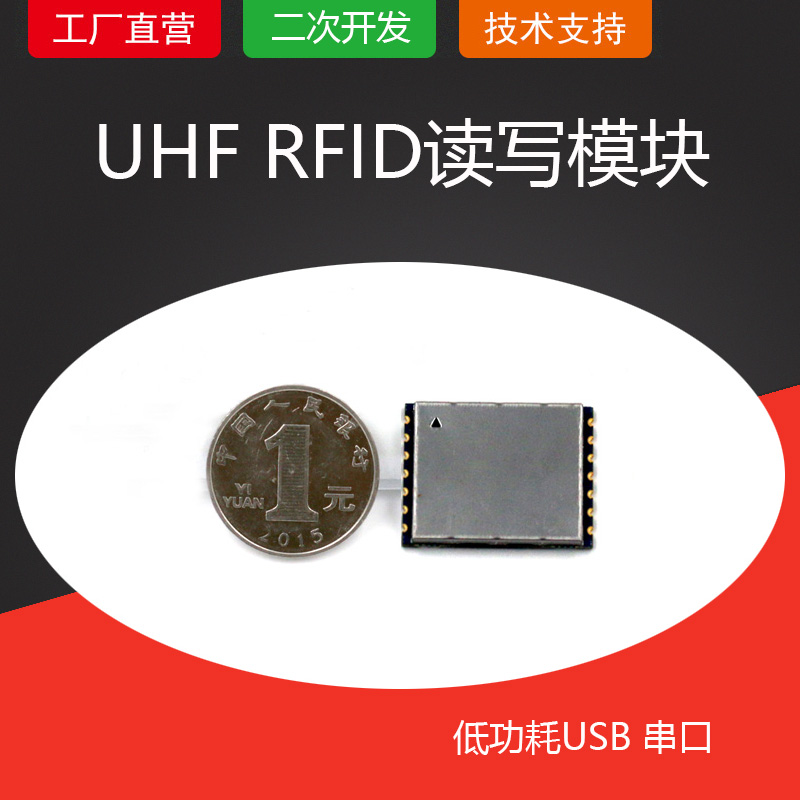 Passive RFID Reader Module 915M Serial Embedded UHF UHF Electronic Tag Reader Module Fast rfid uhf rfid module module uhf rfid near range rfid module