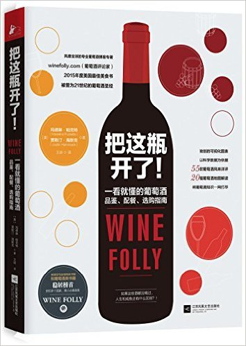 Open This Bottle!  Wine Tasting, Catering And Purchasing Guide That You Can Understand At A Glance